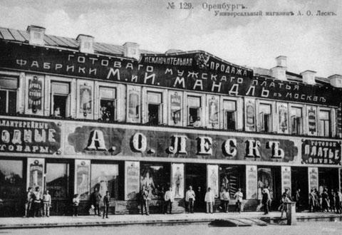 При Императоре Николае Втором рубль опережал марку, франк и даже доллар
